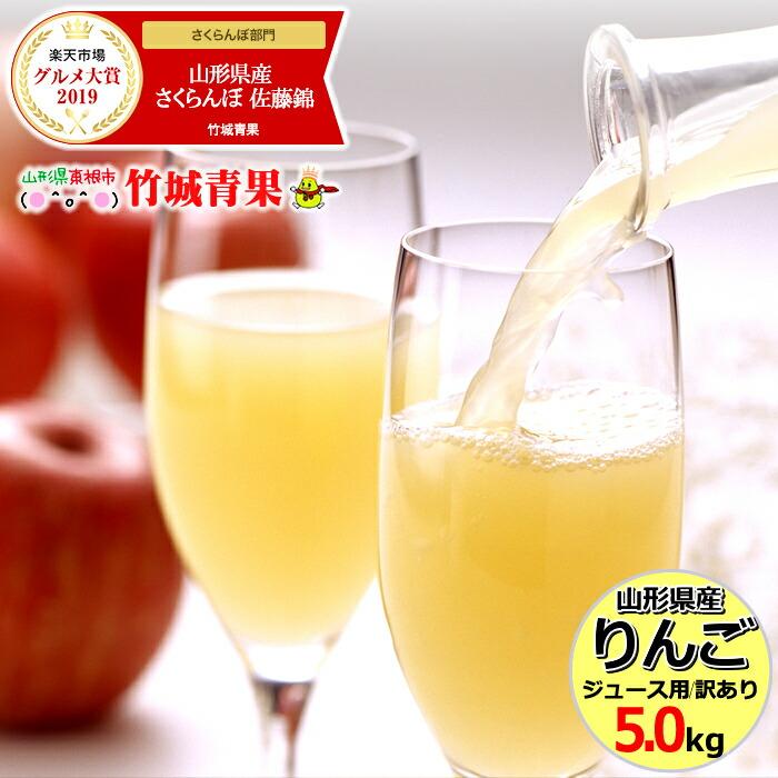 山形県産 ジュース用5kg