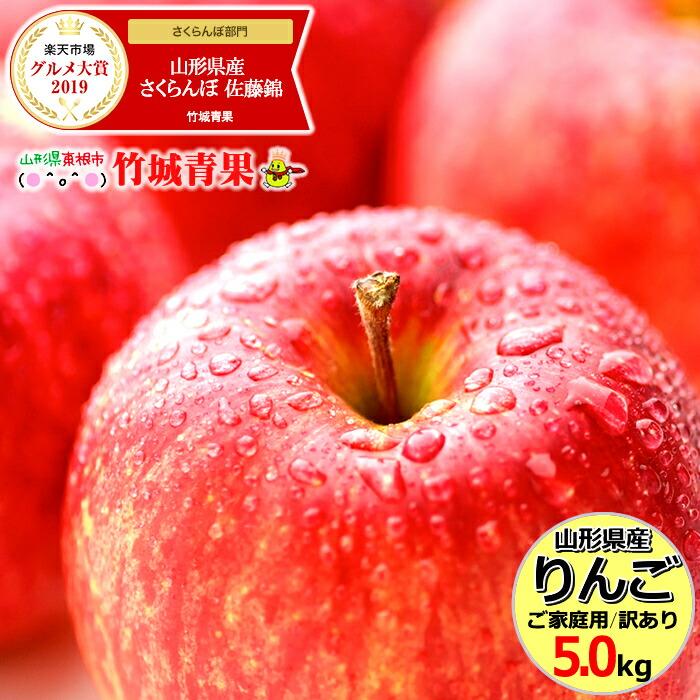山形県産 生食用5kg