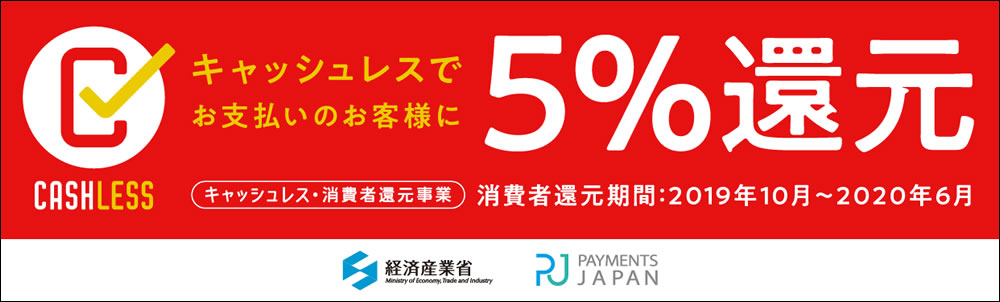 キャッシュレス・消費者還元事業楽天市場で楽天カードをご利用で5%ポイント還元