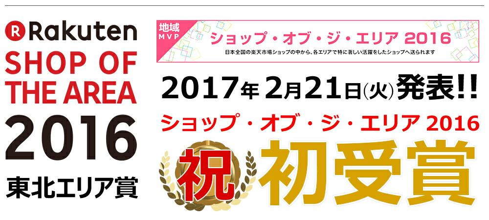楽天市場 ショップ・オブ・ジ・エリア2016 東北エリア受賞