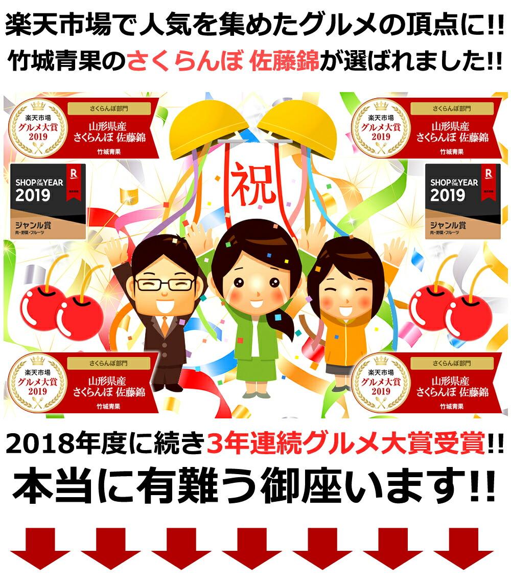 竹城青果 グルメ大賞2017 さくらんぼ部門 受賞