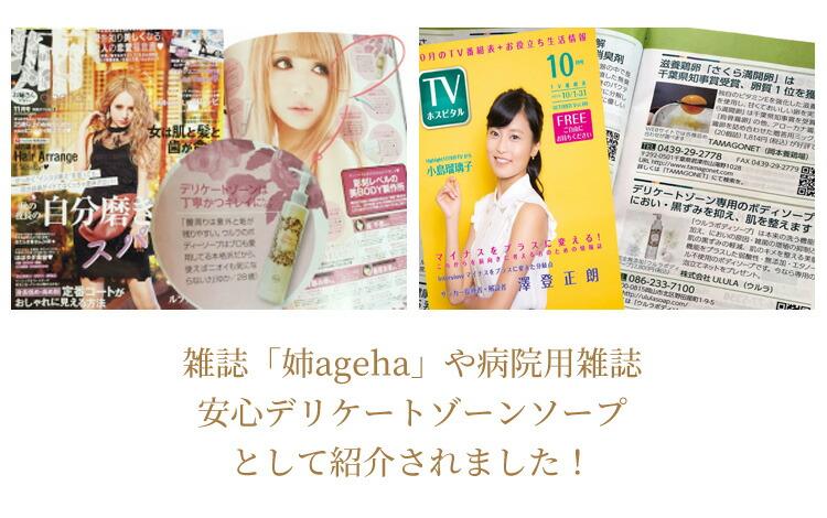雑誌「姉ageha」や病院用雑誌 安心デリケートゾーンソープ として紹介されました!