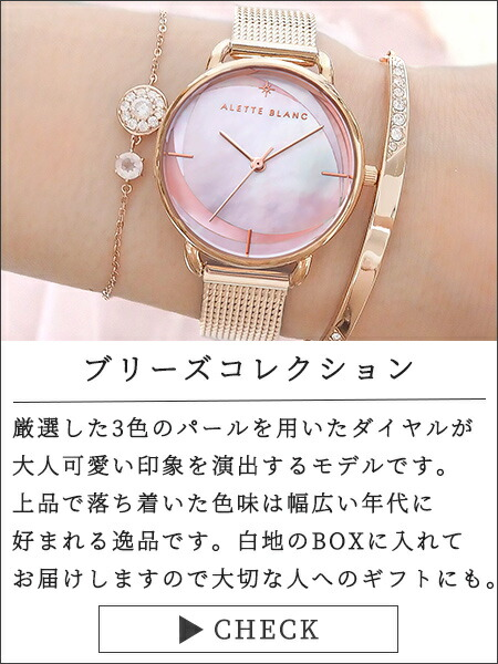 アレットブラン 時計 ブリーズ