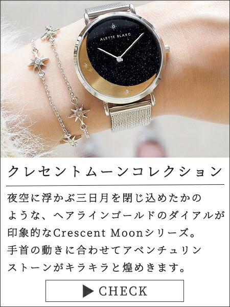 アレットブラン 時計 クレセントムーン