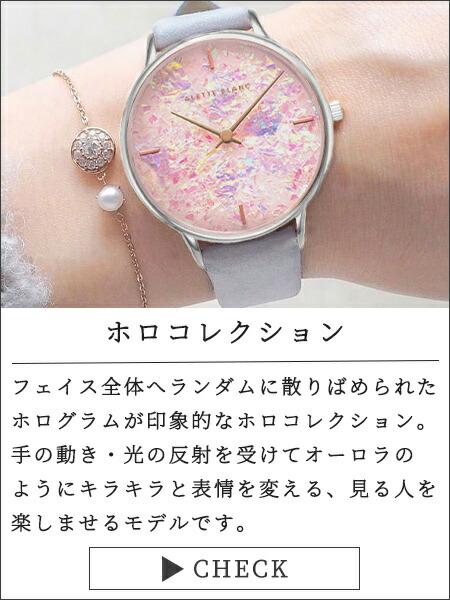 アレットブラン 時計 ホロコレクション