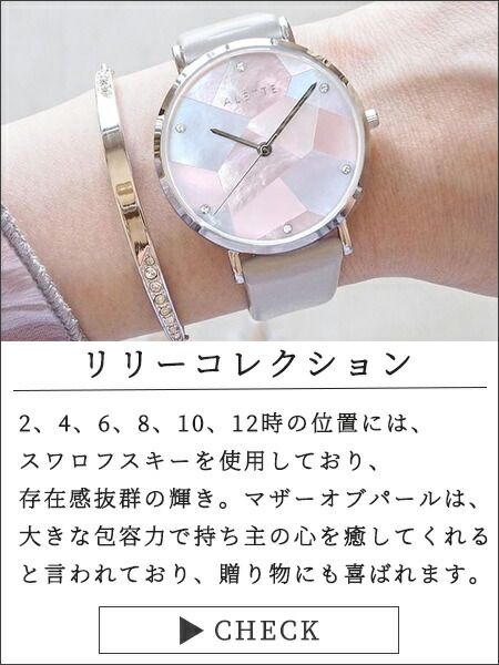 アレットブラン 時計 リリーコレクション