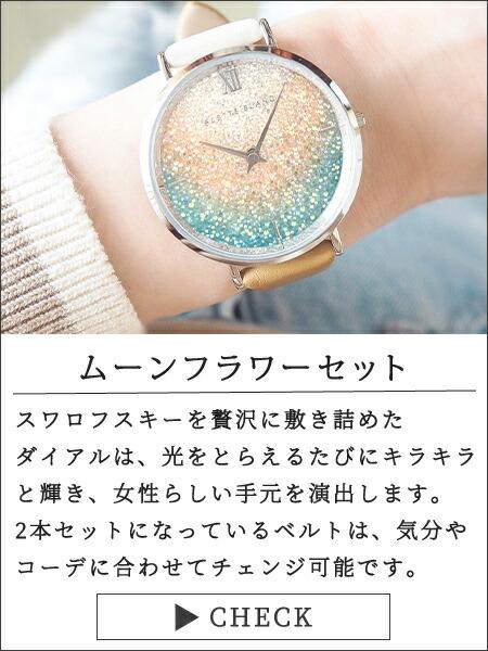 アレットブラン 時計  ムーンフラワー