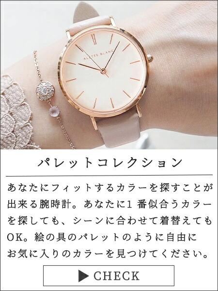 アレットブラン 時計  パレットコレクション