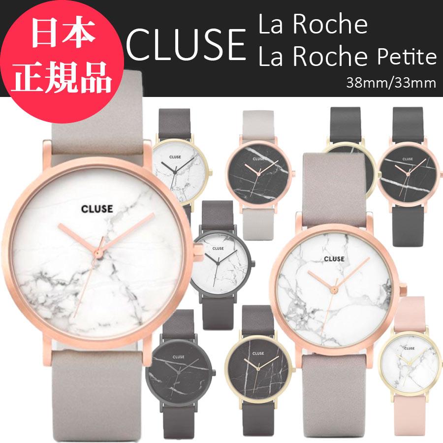 Cluse 腕時計