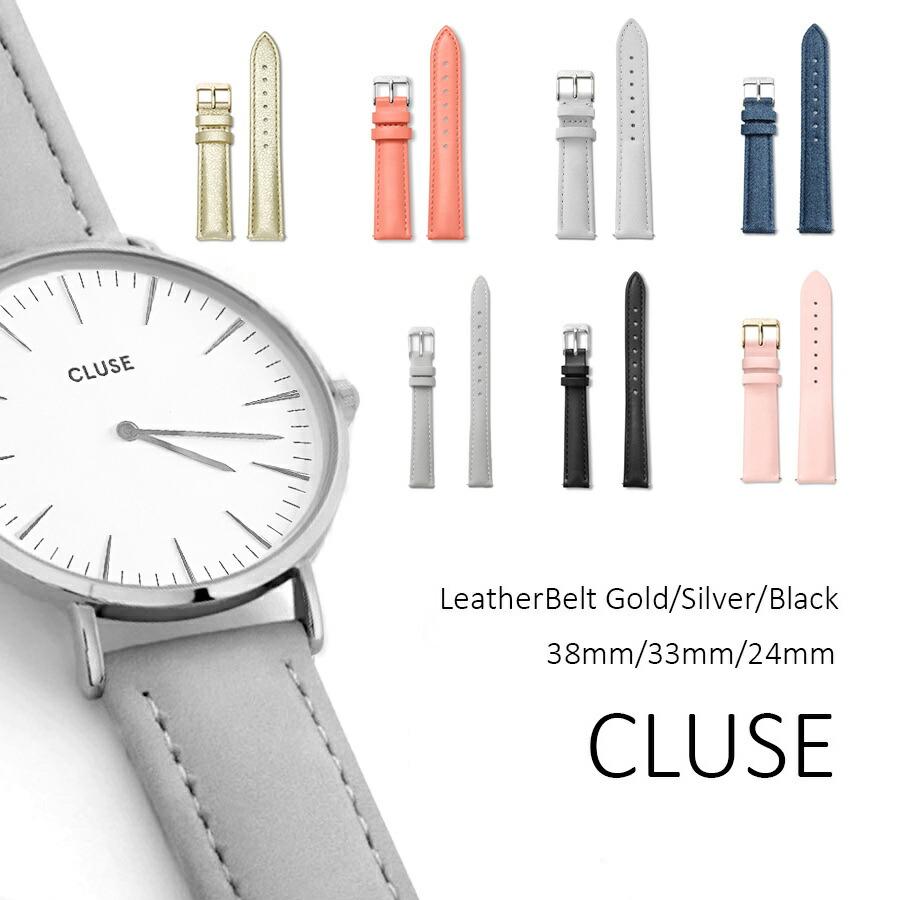 CLUSE 時計ベルト