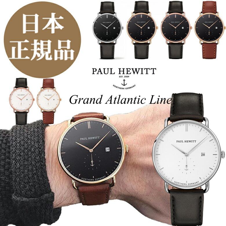 premium selection 1e35c 38f79 日本公式品】ポールヒューイット メンズ腕時計 Paul Hewitt ...