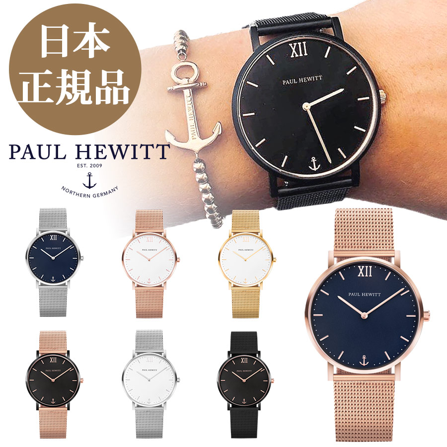 ポールヒューイット 時計
