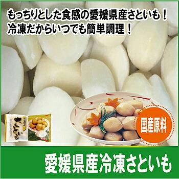 愛媛県産冷凍里芋