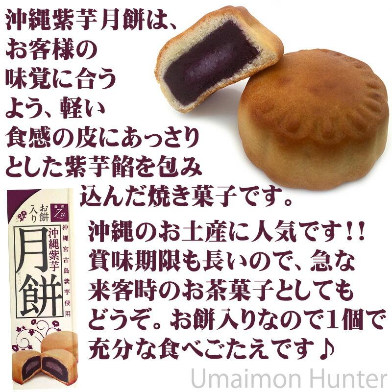 沖縄紫芋月餅