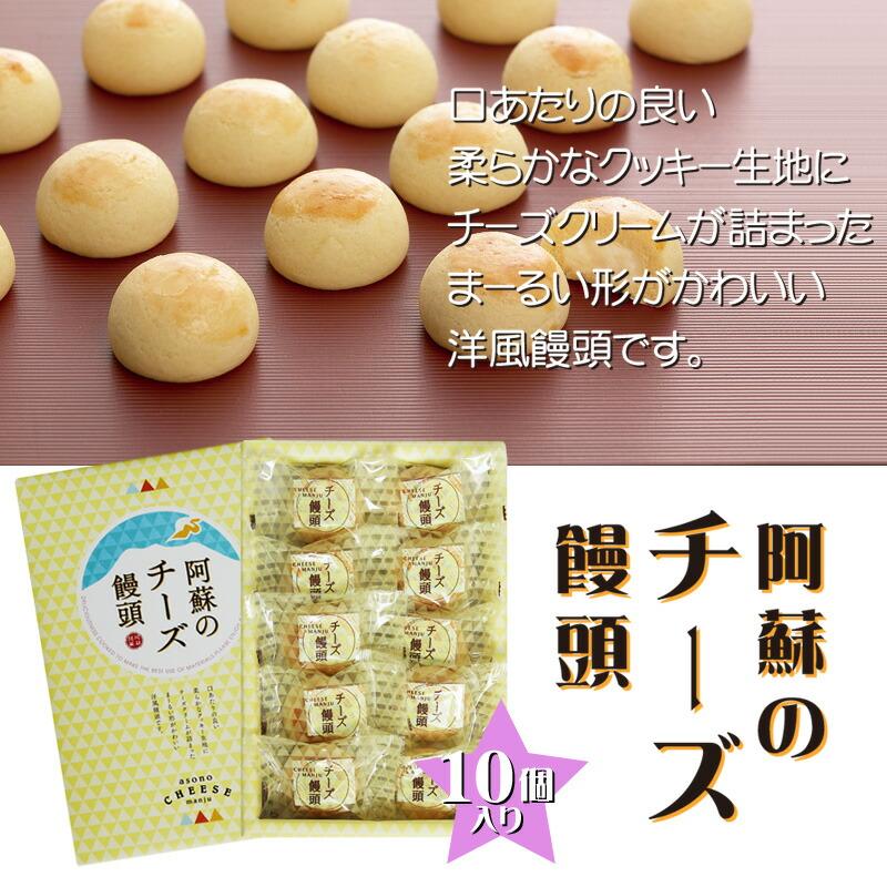 阿蘇のチーズ饅頭 10個入り