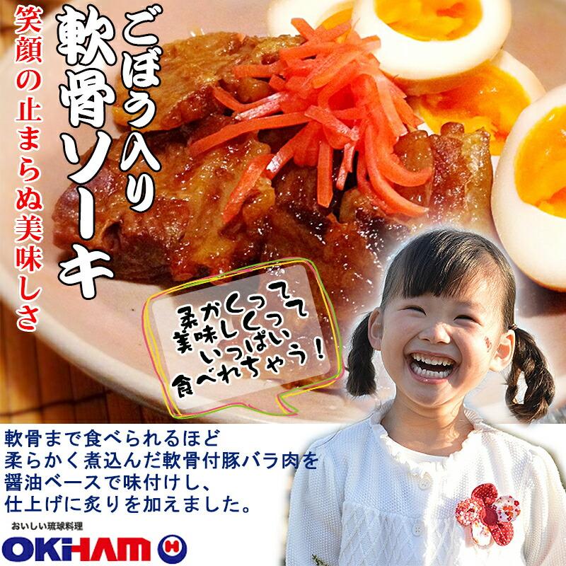 沖縄の味じまん 軟骨そーき ごぼう入