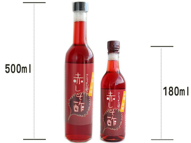 赤しそ酢 500ml