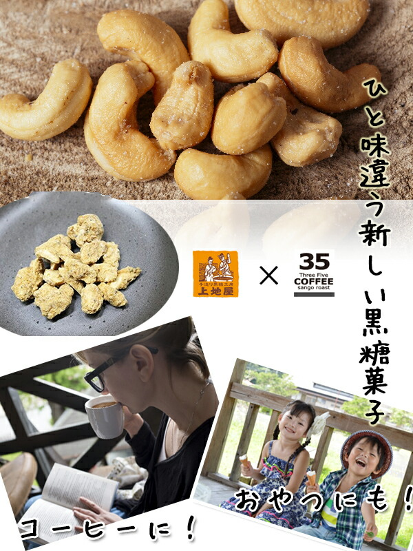 キャラメルカフェピーナッツ黒糖菓子