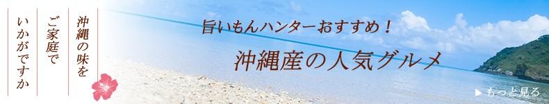 okinawa:沖縄産特集