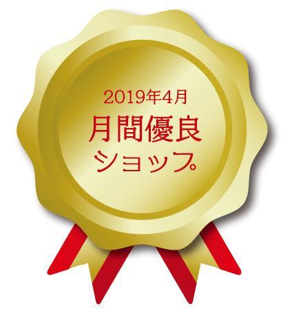 2019年月間優良ショップ