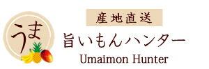 「旨いもんハンター」Umaimon Hunter:日本各地の旨いもんをお届け(沖縄発)産地直送!送料無料