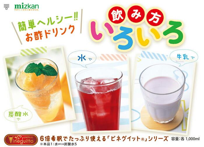 「お酢 飲み物」の画像検索結果