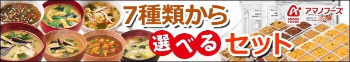 アマノフーズ、味噌汁、スープ