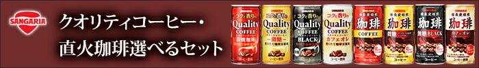 サンガリアコーヒー選べるセット