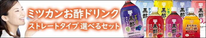 ミツカンお酢ストレートセット