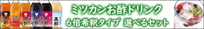 ミツカンお酢希釈セット
