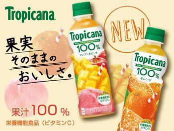 トロピカーナ100%