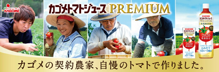 トマトジュースプレミアム