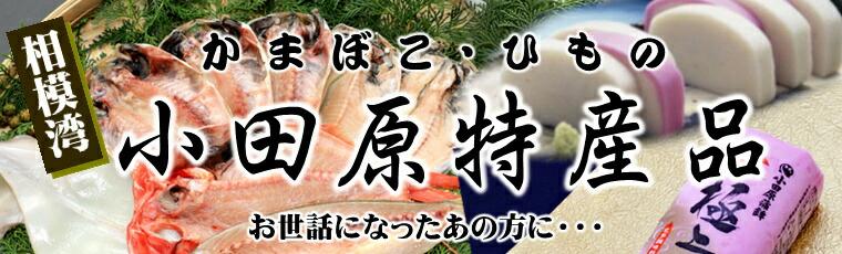 小田原特産品