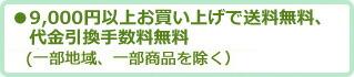 9000円以上お買い上げで代引き手数料無料・9000円以上で送料無料(一部地域、一部商品を除く)