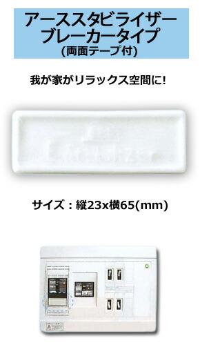 アーススタビライザーブレーカータイプ(両面テープ付)