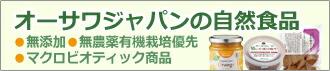 オーサワジャパンの自然食品