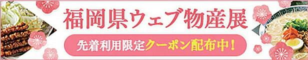 福岡ウェブ物産展