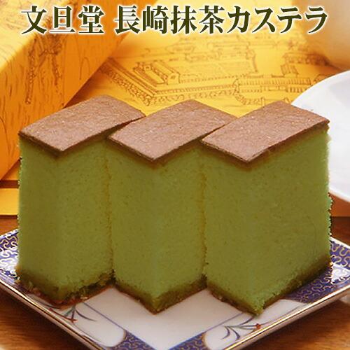 長崎カステラ 抹茶