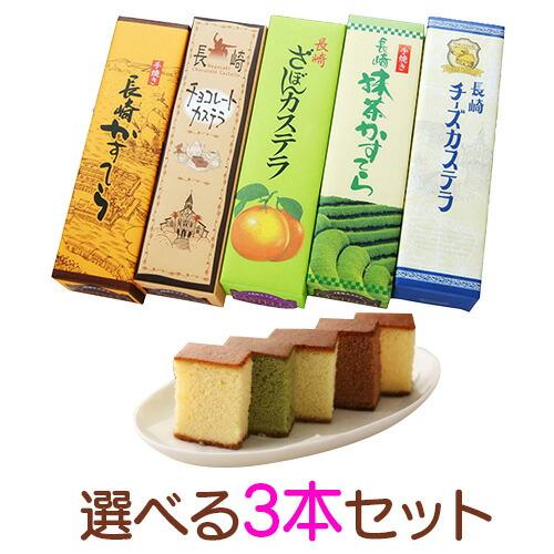 長崎カステラ ギフト3本セット