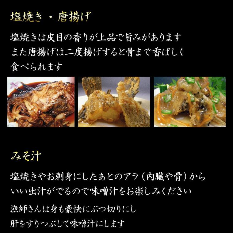 壱岐産 天然かさごの煮物・唐揚げ