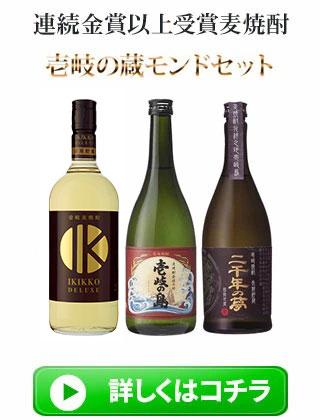 麦焼酎 モンドセレクション連続受賞酒の3本セット