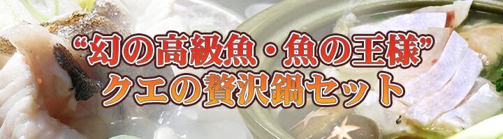 壱岐産天然クエ使用 壱岐のたから 贅沢鍋セット 2〜3人前