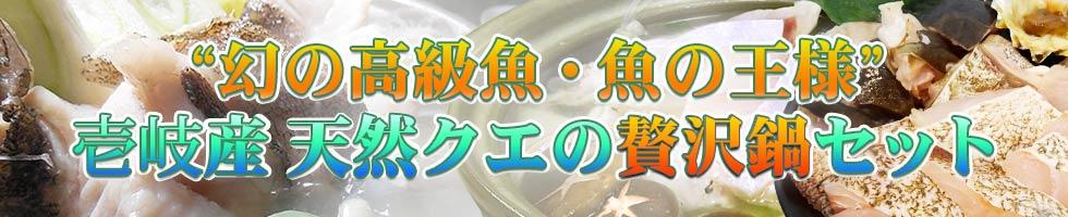 壱岐産天然クエの贅沢鍋セット クエ鍋セット