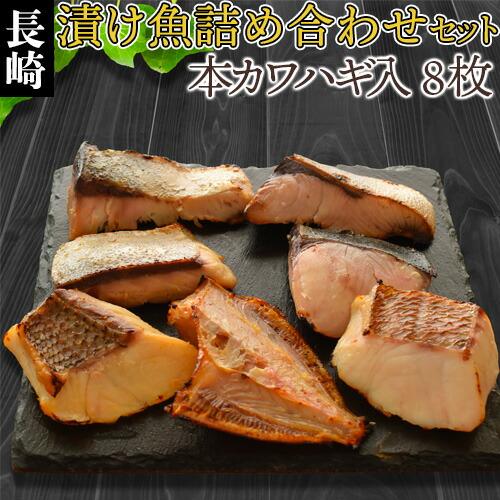 漬け魚セット8枚