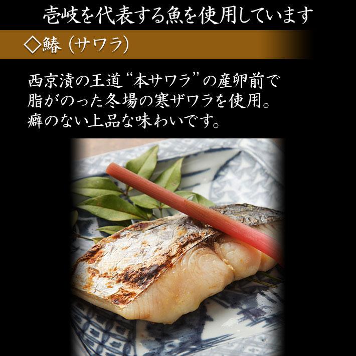 壱岐を代表する魚でつくられています 鰆