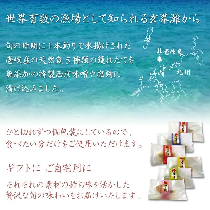 壱岐の一本釣りの魚が西京漬け・塩麹漬けに!
