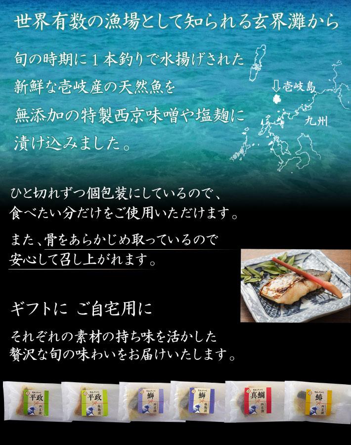 玄界灘で一本釣りされた魚が西京漬け・塩麹漬けになりました