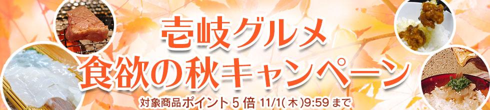壱岐グルメ 食欲の秋キャンペーン