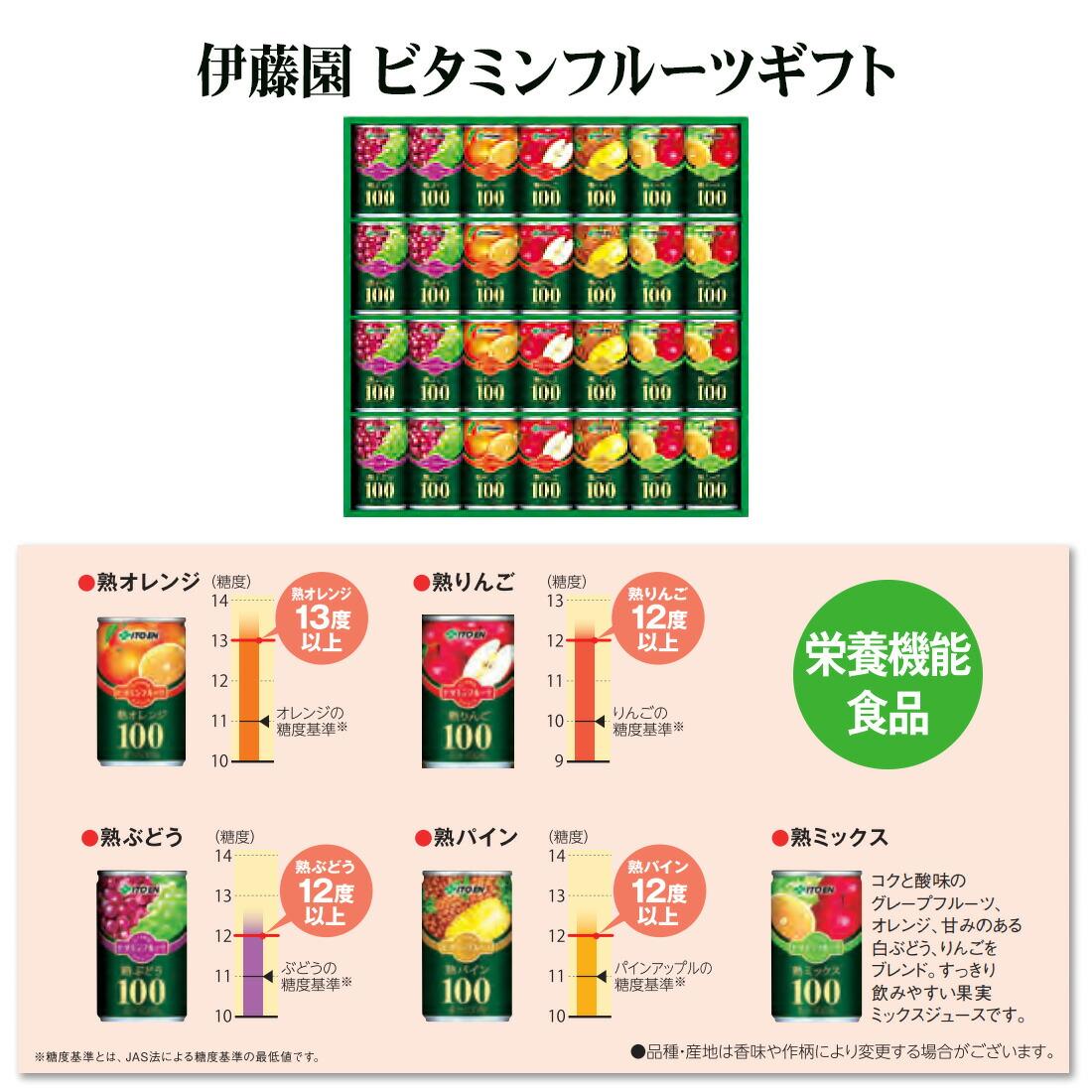 【A】伊藤園 ビタミンフルーツギフトは28缶入り 00