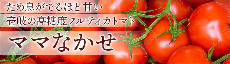 壱岐の高糖度トマト ママなかせ